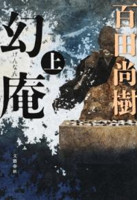Naokihyakuta_gennan1