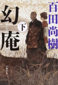 Naokihyakuta_gennan2