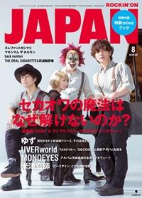 Japan1708
