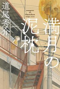 Shusukemichio_mangetsunodoromakura