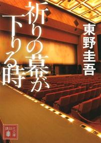 Keigohigashino_inorinomarkuga