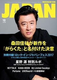 Japan1710