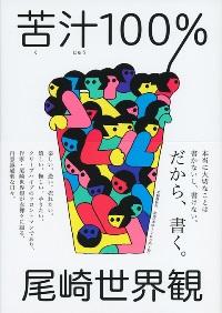 Sekaikanozaki_kuju100