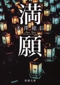 Honobuyonezawa_mangan