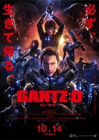 Gantzo