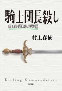 Harukimurakami_kichidan1