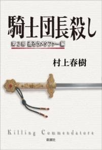 Harukimurakami_kichidan2