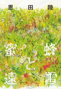 Rikuonda_mitsubachitoenrai