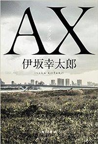 Kotaroisaka_ax