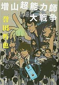 Tetsuyahonda_masuyamachonoryokushid