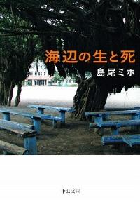 Mihoshimao_umibenoseitoshi