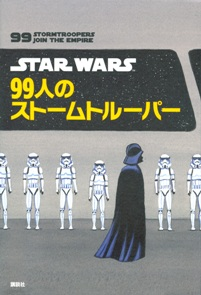 Sw_99stormtroopers