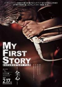 Myfirststory_documentaryfilm