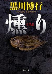 Hiroyukikurokawa_kusuburi