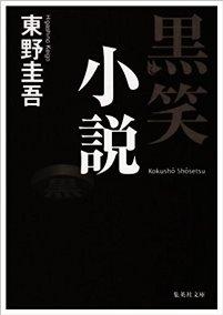 Keigohigashino_kokushoshosetsu
