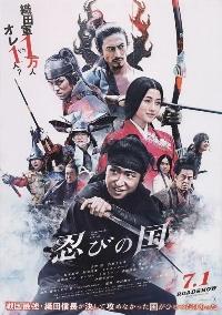 Shinobinokuni