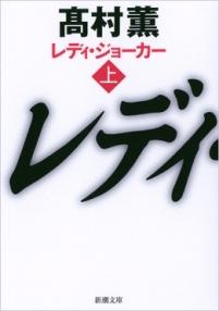 Kaorutakamura_ladyjoker1