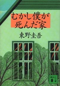 Keigohigashino_mukashibokuga