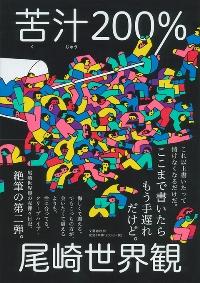Sekaikanozaki_kuju200