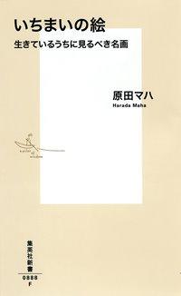 Mahaharada_ichimainoeikiteiru