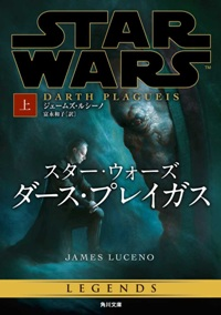 Sw_darth1plagueis1