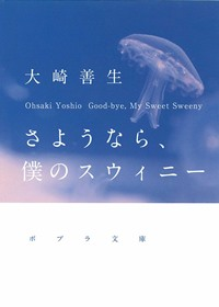 Yoshioosaki_sayonarabokunosweeny