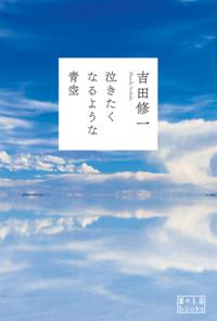 Shuichiyoshida_nakitakunaruyona