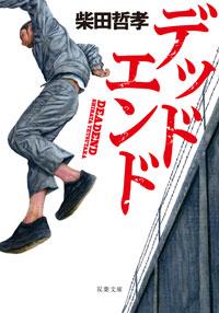 Tetsutakashibata_deadend