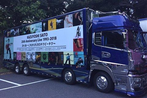 Kazuyoshisaito_2018budokan