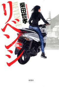Tetsutakashibata_revenge