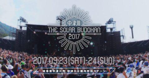 Nakatsugawathesolarbudokan2017_2