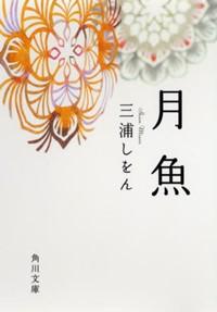 Shionmiura_getsugyo