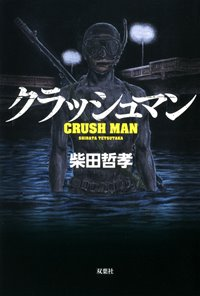 Tetsutakashibata_crushman