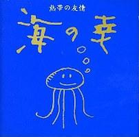 Uminosachi_nettainoyujo