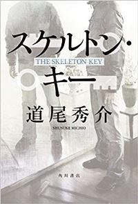 Shusukemichio_skeletonkey