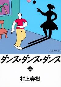 Harukimurakami_dancedancedance1