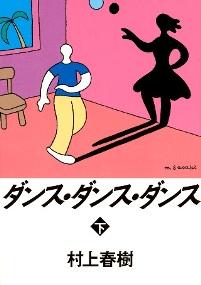 Harukimurakami_dancedancedance2