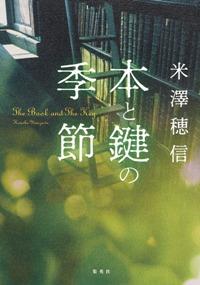 Honobuyonezawa_hontogaginokisetsu