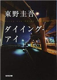 Keigohigashino_dyingeye