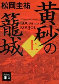 Keisukematsuda_kousanoroujou1