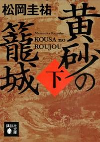 Keisukematsuda_kousanoroujou2