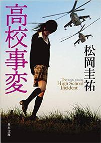 Keisukematsuoka_koukoujihen