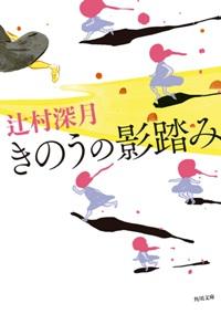 Mizukitsujimura_kinonokagefumi