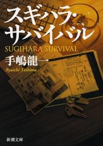 Rhuichiteshima_sugiharasurvival