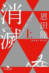 Rikuonda_shometsu1
