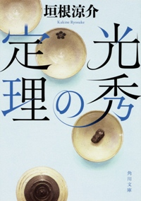 Ryosukekakine_mitsuhidenoteiri