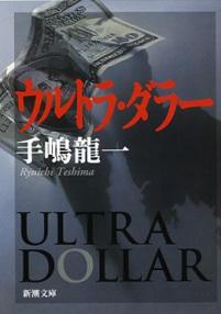 Ryuichiteshima_ultradollar