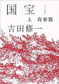 Shuichiyoshida_kokuho1