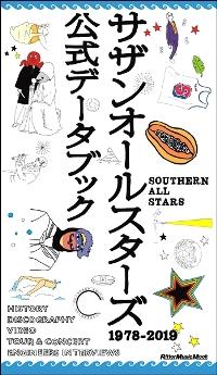 Southernallstarskoshikidatebook