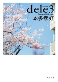 Takayoshihonda_dele3